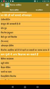 बिज़नेस आईडिया हिंदी में screenshot 2