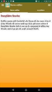 बिज़नेस आईडिया हिंदी में screenshot 3