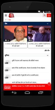 AajTak Lite - Hindi News Apps apk स्क्रीनशॉट
