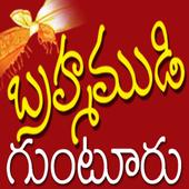 BRAHMAMUDI GUNTUR icon