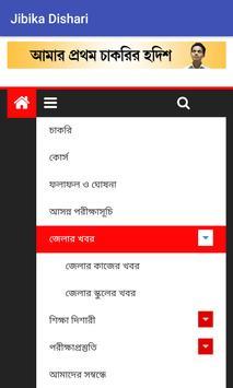 Jibika Dishari screenshot 2
