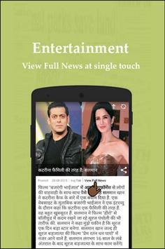Chatpati Khabar apk screenshot