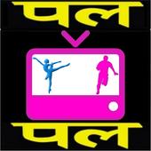 Pal mobileTV icon