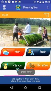 Kisan Suvidha poster