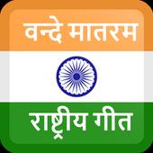 Vande Mataram (Rashtriya Geet) icon