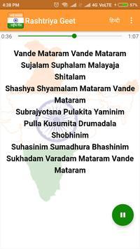 Vande Mataram (Rashtriya Geet) screenshot 2