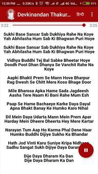 Devkinandan Thakur ji Bhajan screenshot 4