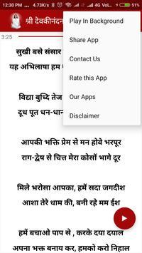 Devkinandan Thakur ji Bhajan screenshot 5
