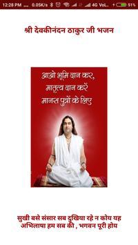 Devkinandan Thakur ji Bhajan poster