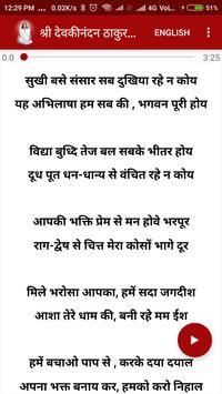 Devkinandan Thakur ji Bhajan screenshot 1