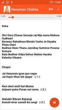 Hanuman Chalisa (Audio-Lyrics) apk screenshot