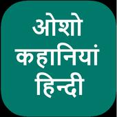 Osho Stories Hindi icon