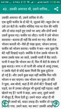 Osho Stories Hindi apk screenshot