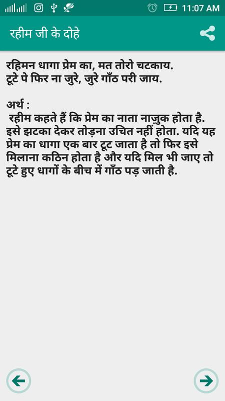 Raheem kabir ke dohe mp3 download bharat sharma vyas djbaap. Com.