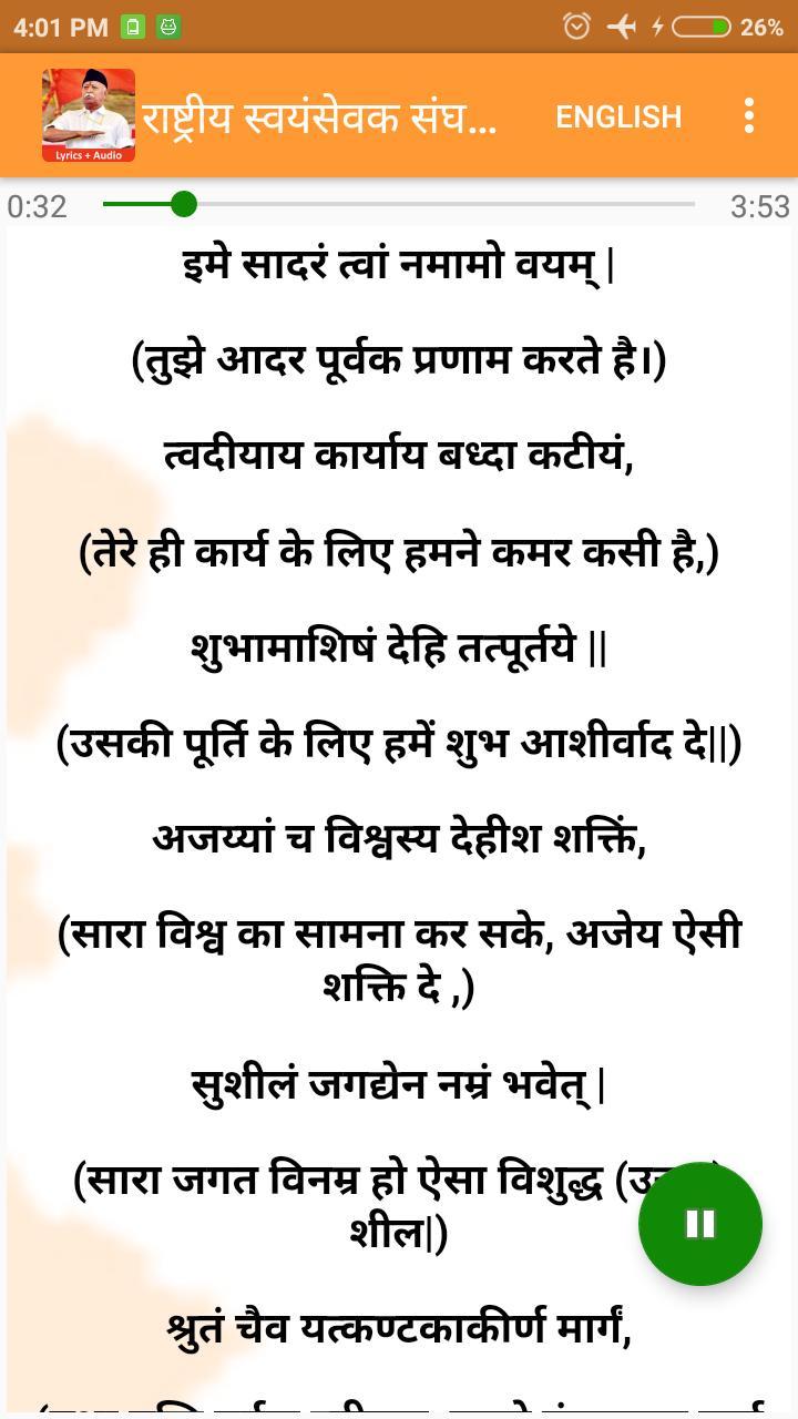 RSS Prarthana (Lyrics-Audio) for Android - APK Download