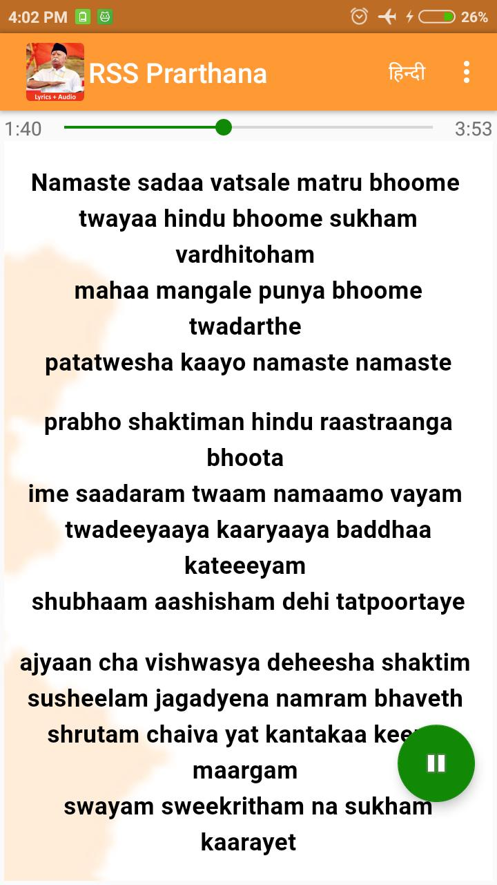 RSS Prarthana (Lyrics-Audio) for Android - APK Download