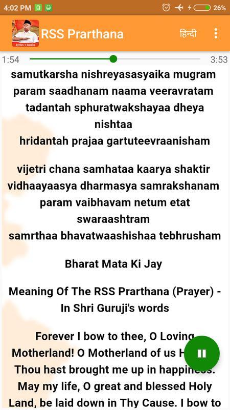 rss prarthana lyricsaudio for android apk download