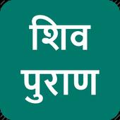 Shiv Puran Hindi icon