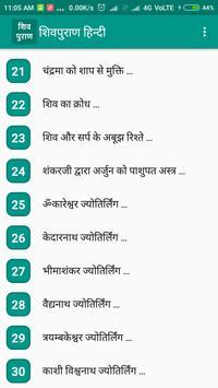 Shiv Puran Hindi screenshot 3