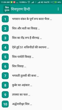 Shiv Puran Hindi screenshot 1