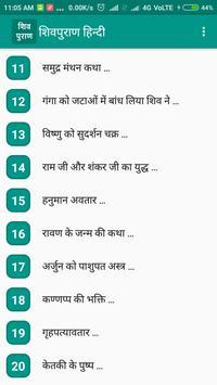 Shiv Puran Hindi screenshot 2