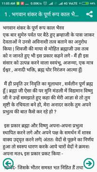 Shiv Puran Hindi screenshot 4