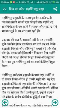 Shiv Puran Hindi screenshot 5