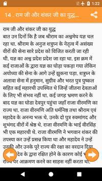 Shiv Puran in Hindi screenshot 5