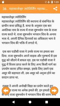 Shiv Puran in Hindi screenshot 7