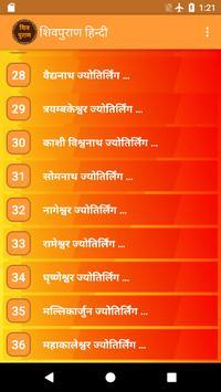 Shiv Puran in Hindi screenshot 2