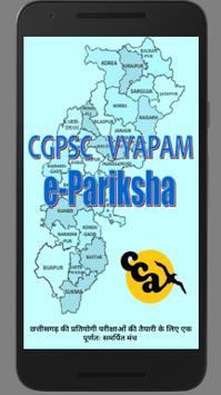 CGPSC VYAPAM e-Pariksha poster
