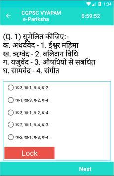 CGPSC VYAPAM e-Pariksha screenshot 12