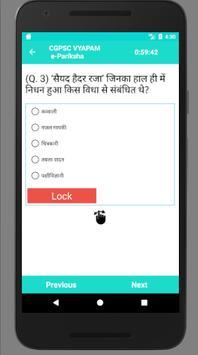 CGPSC VYAPAM e-Pariksha screenshot 4