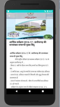 CGPSC VYAPAM e-Pariksha screenshot 6