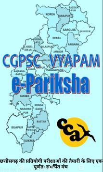 CGPSC VYAPAM e-Pariksha screenshot 8