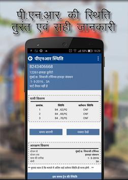 Indian Rail Hindi - भारतीय रेल apk स्क्रीनशॉट
