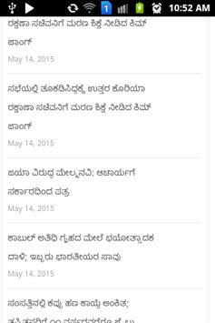 Kannada Suddi apk screenshot