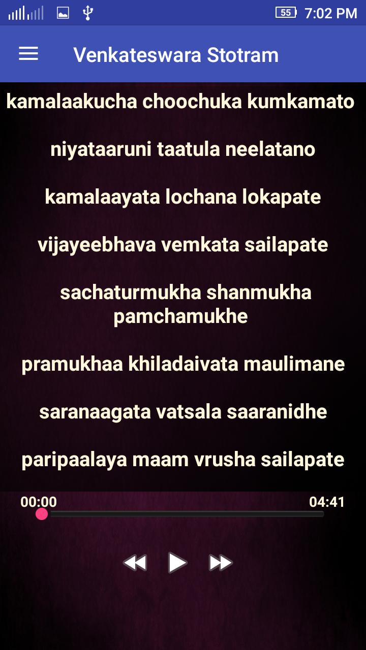 Venkatesha stotram lyrics in tamil