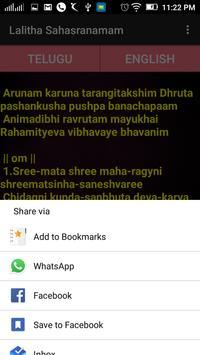 Lalitha Sahasranamam Lyrics apk screenshot