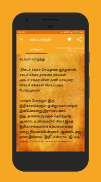 Mahabharatham Tamil மஹாபாரதம் poster