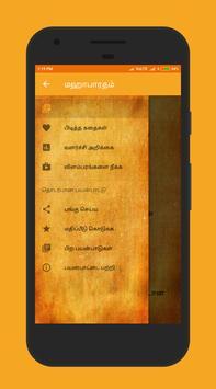 Mahabharatham Tamil மஹாபாரதம் apk screenshot