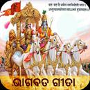 Bhagavad Gita in Oriya / Odia APK