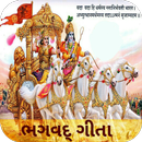 Gita (ગીતા) in Gujarati APK