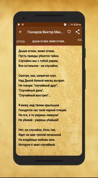 Русские поэмы - поэты и поэзия Plakat