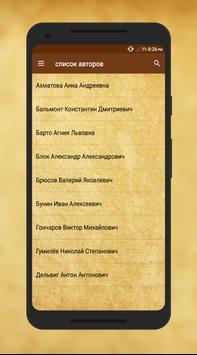 Русские поэмы - поэты и поэзия Screenshot 1
