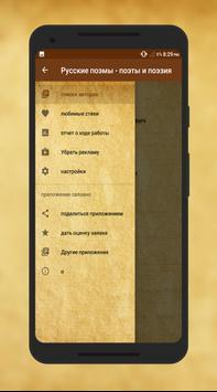 Русские поэмы - поэты и поэзия Screenshot 6