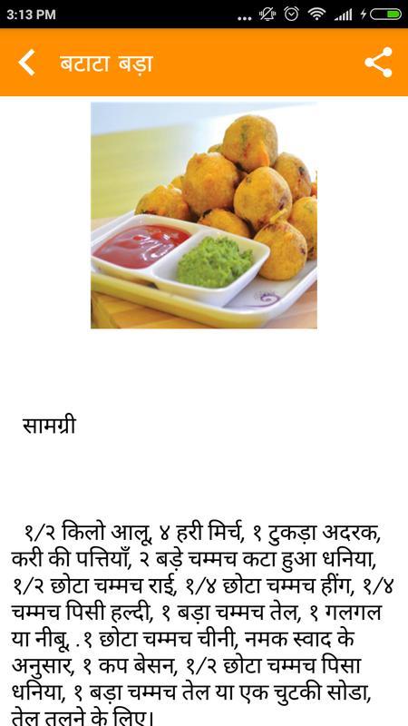 Maharastrian marathi food recipes apk download free food drink maharastrian marathi food recipes apk screenshot forumfinder Gallery