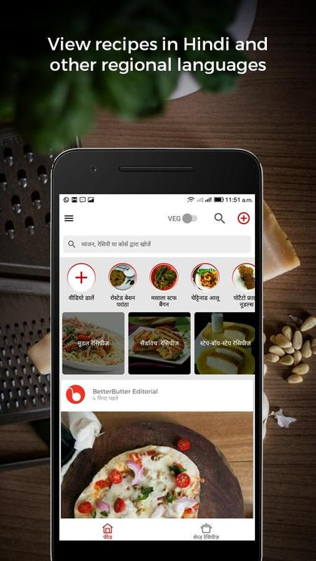 Indian recipes in hindi englishtamil and marathi descarga apk indian recipes in hindi englishtamil and marathi captura de pantalla de la apk forumfinder Image collections