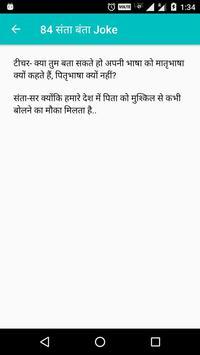 Santa Banta Hindi Chutkule Jokes Comedy screenshot 1