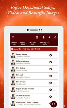 Shiv Bhajan Chalisa Shiva Mantra Bhakti Song App screenshot 5